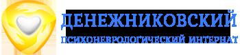 Денежниковский психоневрологический интернат